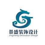 淄博景盛装饰设计有限责任公司
