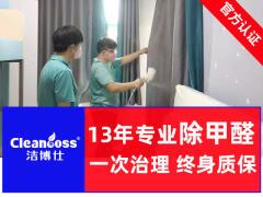 洁博仕环境科技(深圳)有限公司