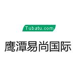 北京易尚国际装饰有限公司鹰潭分公司