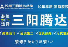 蘇州三陽騰達裝飾工程有限公司