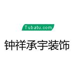 鐘祥市承宇裝飾有限公司京山分公司