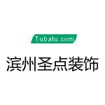濱州圣點裝飾工程有限公司