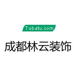 成都林云裝飾工程有限公司