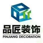 柳州品匠家居裝飾工程有限公司來賓分公司