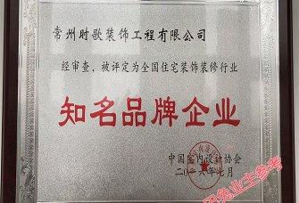 商城县献阳装饰设计工程有限公司资质证明