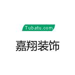 嘉翔(廣州)裝飾設計工程有限責任公司
