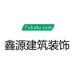 韶关鑫源建筑装饰工程有限公司