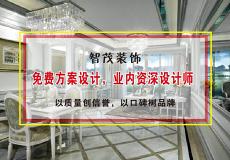 湖南智茂裝飾工程設計有限公司