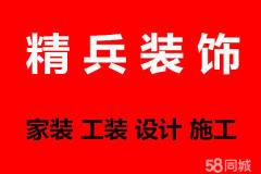 安慶精兵裝飾工程有限公司
