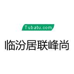 臨汾市居聯峰尚建筑裝飾工程有限公司