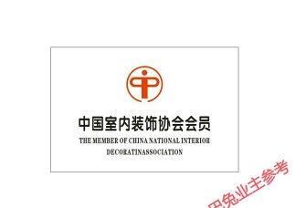 安徽易尚空间装饰设计工程有限公司资质证明