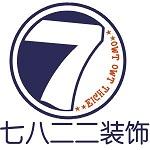 四川七八二二裝飾設計有限公司