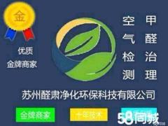 蘇州醛肅凈化環保科技有限公司