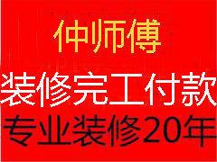 上海宅修网络科技有限公司