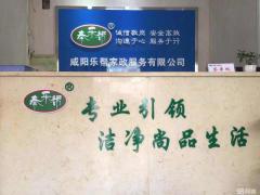咸陽樂幫家政服務有限公司秦都人民西路分公司