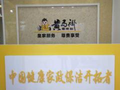 漢中市碧家緣保潔有限公司