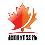 肇慶市楓葉紅裝飾工程設計有限公司