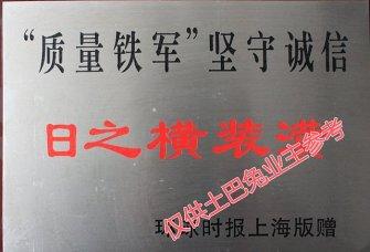 蚌埠亿伟装饰工程有限公司资质证明