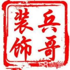 安庆市兵哥装饰有限公司