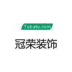 山東冠榮裝飾工程有限公司