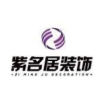 北京紫名居建筑裝飾有限公司唐山分公司