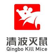 安庆清波有害生物防治有限公司