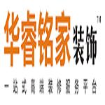 江西华睿铭家装饰有限公司赣州分公司