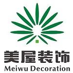 東莞市美屋裝飾設計工程有限公司