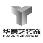 深圳市華居藝裝飾設計工程有限公司