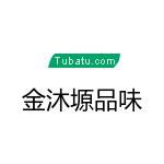 贵州金沐塬品味装饰工程有限公司