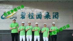 平陆县创室净雅环保科技有限公司