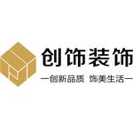 四川創飾建筑裝修裝飾工程有限公司