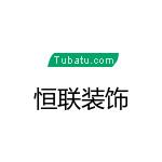 五河县恒联集成装饰材料有限公司