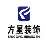 连云港方星建筑装饰工程有限公司