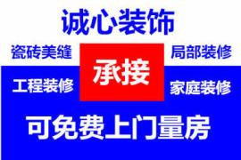 上海诚心装饰