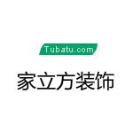 鶴崗家立方裝飾工程有限公司