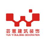 浙江芸薏建筑装饰工程有限公司