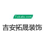 三明大唐裝飾工程有限公司