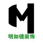 赣州市明如镜装饰工程有限责任公司