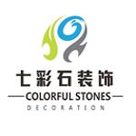 泰州市七彩石装饰工程有限公司