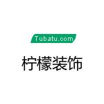 成都柠檬装饰工程有限公司简阳分公司