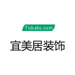 河南宜美居装饰工程有限公司