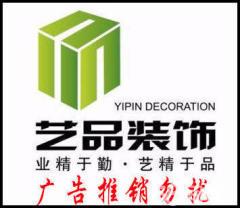 西寧藝品裝飾工程有限公司