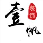 淄博壹帆裝飾工程有限公司