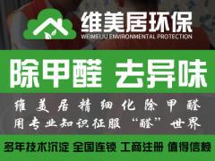 南宁维美居环保科技有限公司