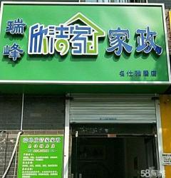 瑞峰欣潔家名仕分店