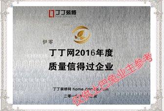 岳阳平江县品德装饰设计工程有限公司资质证明