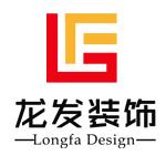 黃山市龍發裝飾工程有限公司