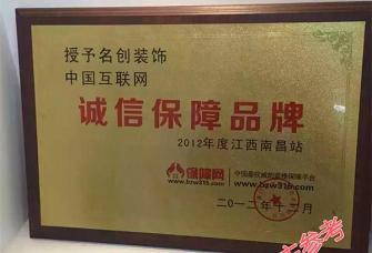 淄博無象装饰设计工程有限公司资质证明