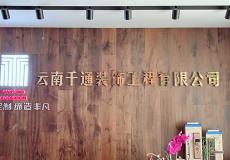 云南千通装饰工程有限公司